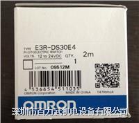 欧姆龙开关E3S-DS30E41,E3R-DS30E4 ,E3S-DS10B4 E3S-DS30E41,E3R-DS30E4 ,E3S-DS10B4