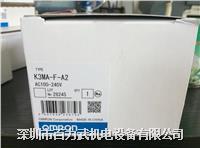 欧姆龙继电器K3MA-F-A2 K3MA-J K3MA-J-A2 欧姆龙继电器K3MA-F-A2 K3MA-J K3MA-J-A2