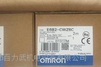 OMRON欧姆龙E6B2-CWZ6C 20P/R 2M,E6B2-CWZ6C 100P/R 2M OMRON欧姆龙E6B2-CWZ6C 20P/R 2M,E6B2-CWZ6C 100P/R 2M