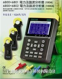 電力品質檢測儀/三相電力分析儀