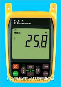 YC-511N 高精度溫度計/溫度表