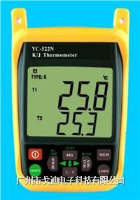 YC-521N 雙通道溫度表/高精度溫度計