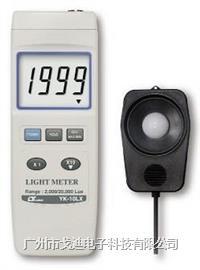YK-10LX 數字照度計/測光儀