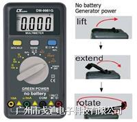 臺灣路昌/自動發電萬用表DM-9981G 綠色電源電表