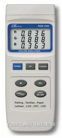 臺灣路昌/物色分析儀RGB-1002 色彩檢測儀