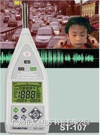 臺灣泰瑪斯|多功能分貝儀ST-107S 積分式噪音計
