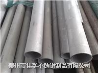 泰州戴南佳孚不銹鋼供應各種圓管方矩形管規格和價格