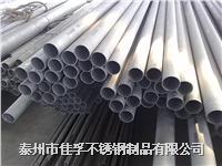 戴南不銹鋼無縫鋼管生產廠家泰州佳孚
