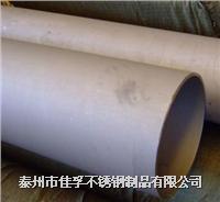 江苏管材厂供应高速公路桥梁用无缝不锈钢管