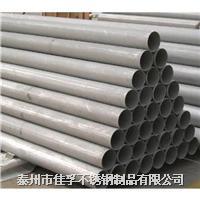 泰州佳孚不銹鋼廠生產直銷直徑76壁厚3