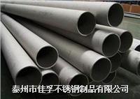 江蘇不銹鋼管廠供應泰州冷軋無縫管