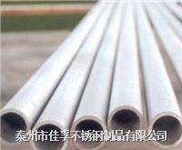 江蘇鋼管單位生產供應304的114*4的無縫不銹鋼圓管
