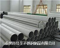 江蘇泰州不銹鋼無縫管廠生產304冷軋厚均勻管材