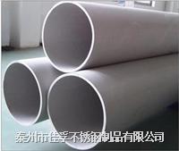 江蘇戴南不銹鋼廠生產供應304冷軋鋼管89*3