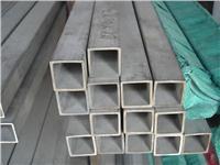 泰州生產管子企業生產興化不銹鋼方管