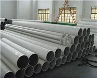 興化戴南管材廠供應冷軋不銹鋼無縫管 φ42*3