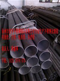 江蘇戴南不銹鋼廠家生產冷拔無縫鋼管
