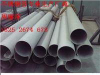 江苏佳孚钢管厂生产S30408新标无缝不锈钢管