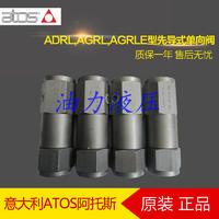 供应原装**进口意大利阿托斯ATOS管式单向阀ADR-06 质保一年 ADR-06