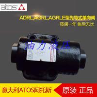 原装意大利ATOS液控单向阀 ADRL-20,ADRL-20/2,ADRL-20/8 40 ADRL-20,ADRL-20/2,ADRL-20/8 40