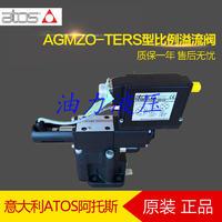 全新原装**AGMZO-TERS-PS-32/315比例溢流阀 意大利ATOS阿托斯 AGMZO-TERS-PS-32/315