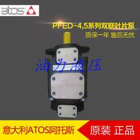 意大利阿托斯Atos双联叶片泵PFED-43045/016 PEED-4,5双联叶片泵,2个PEE型泵的泵芯组装在同一泵中,共用一个进油口。