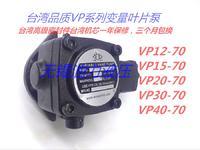 低价销售低压变量叶片泵VP系列VP-12-70 VP-12-70