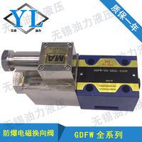 防爆電磁換向閥GDFW-03-2B2L-220V /防爆電磁換向閥GDFW-03-2B10B-127V GDFW-03-2B2L-220V /GDFW-03-2B10B-127V