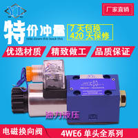液压电磁换向阀4WE6A/B/C/D/Y61B/CG24N9Z5L/CW220-50N9Z5L 4WE6A/B/C/D/Y61B/CG24N9Z5L/CW220-50N9Z5L