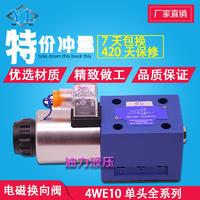 液压阀 电磁阀换向阀4WE10E/J/G/H/M/F/L/W/T/R/CG24/CW220-N9Z5L 4WE10E/J/G/H/M/F/L/W/T/R/CG24/CW220-N9Z5L