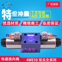 液压阀 电磁换向阀4WE10E3X/CW220NZ5L 4WE10E3X/CG24N9Z5L