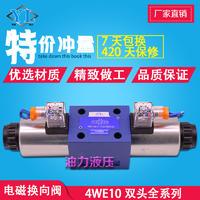 液压电磁换向阀4WE10E/J/G/H/M/F/L/P/Q/R/T/U/V/W31B/CG24NZ5L