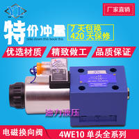 液壓電磁換向閥4WE10A/B/C/D/Y33/CG24N9K4/CW220N9K4 4WE10A/B/C/D/Y33/CG24N9K4/CW220N9K4