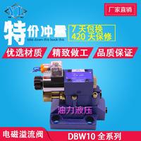 电磁溢流阀 DBW10B/DBW20B/DBW30B-1-50B/3156CW220-50N9Z5L DBW10B/DBW20B/DBW30B-1-50B/3156CW220-50N9Z5L