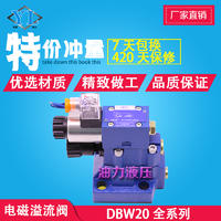 电磁溢流阀 DBW30B-1-50B/315CW220N9Z5L/CG24N9Z5L DBW30B-1-50B/315CW220N9Z5L/CG24N9Z5L