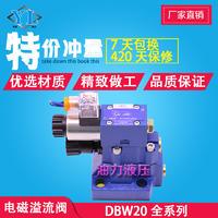 电磁溢流阀dbw10b/DBW20B/DBW30B-1-L5X/315-6EG24NZ5L