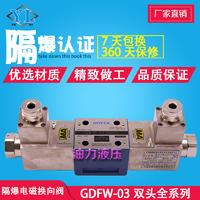 隔爆液压阀电磁换向阀GDFW-03-3C6-D24/B220/B127/C/A/52/50 GDFW-03-3C6-D24/B220/B127/C/A/52/50