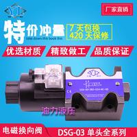 液压电磁换向阀DSG-03-2B2/2B3/2B3B-A240-N1-50 DSG-03-2B2/2B3/2B3B-A240-N1-50