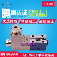 隔爆液压阀电磁换向阀GDFW-02-3C4-D24/B220/B127/C/A/52/50 GDFW-02-3C4-D24/B220/B127/C/A/52/50
