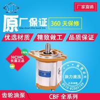 长源齿轮泵CBF-F510-ALP/CBF-F663-AFP/CBF-F6100-AFP/CBF-690-AFH CBF-F510-ALP/CBF-F663-AFP/CBF-F6100-AFP/CBF-690-AF