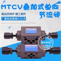 叠加式单向节流阀MTCV-04W MTCV-04B /MTCV-04A /04P06W/06B/06A MTCV-04W MTCV-04B /MTCV-04A /04P06W/06B/06A