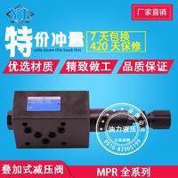 叠加式减压阀 MPR-03P-K-3-30   MPR-03P-K-3-30