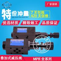 叠加式减压阀MPR-04A-K-1-30 MPR-04A-K-1-30