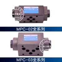 叠加式液控单向阀MPC-02A-05-40