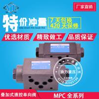 叠加式液控单向阀MPC-02B-05-40  MPC-02B-05-40