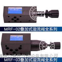 叠加式溢流阀MRF-03A-K-2-20  MRF-03A-K-2-20