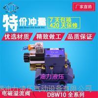 溢流阀 DBW10B-1-5X/31.56CG24N9Z5L 电磁溢流阀 DBW10系列
