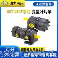 叶片泵 50T-07 轴19.05或22