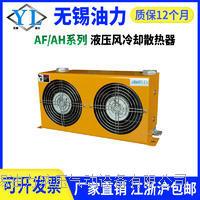 液压风冷却器  风冷式油散热器 AF/AJ0510T-CA-220V