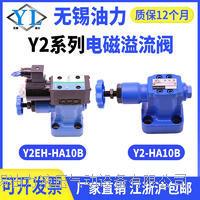 溢流阀  Y2-HA10B
